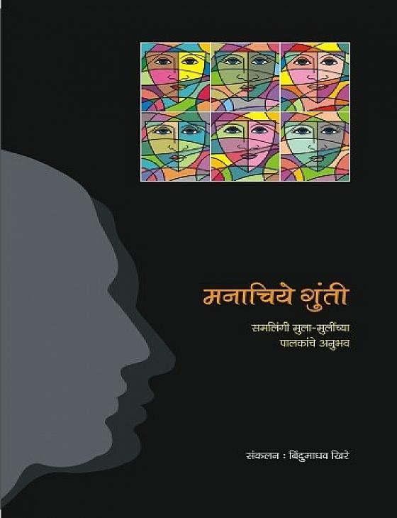 Manachiye Gunti Bindumadhav Khire Book | Image For InUth.com