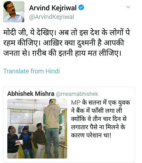 kejriwal-fake-tweet