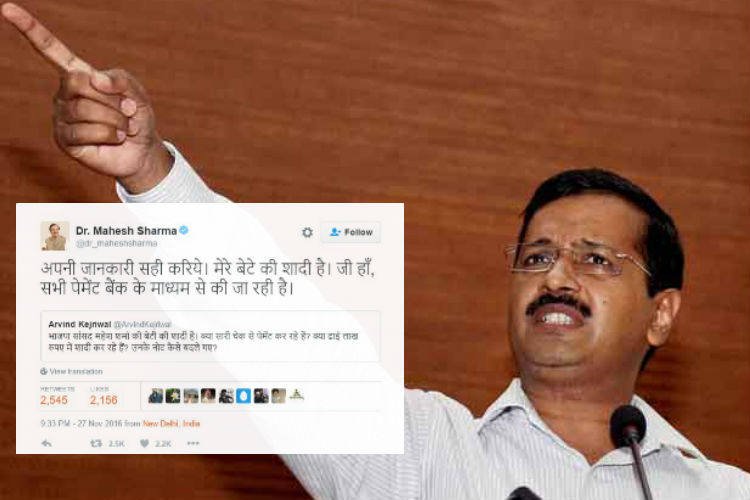 Not again! Arvind Kejriwal trolled for questioning BJP minister Mahesh Sharma on daughter's wedding