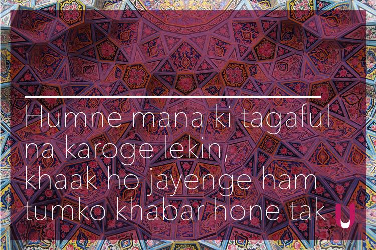 ghalib-06 for inuth.com