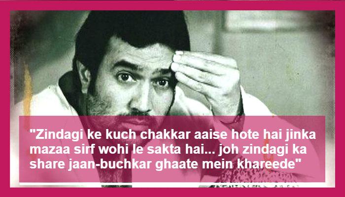 Rajesh Khanna dialogues InUth template 3