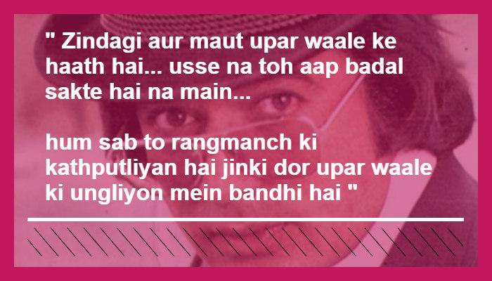 Rajesh Khanna dialogues InUth template 6