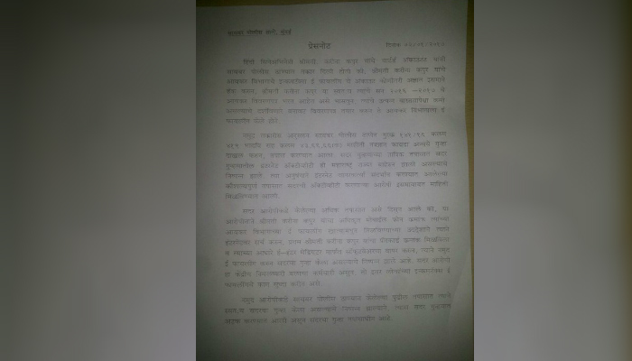 Statement of Mumbai police