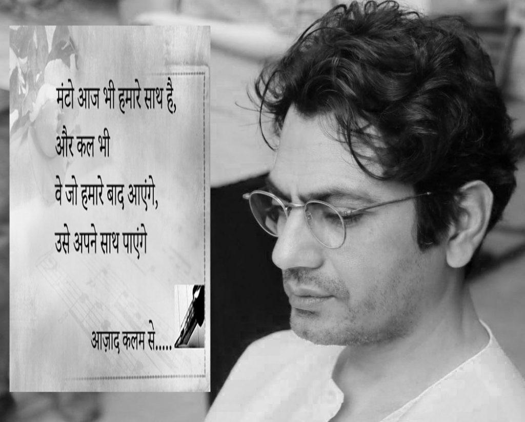 Nawazuddin Siddiqui (Courtesy: Twitter/Nawazuddin Siddiqui)