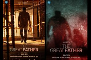 The Great Father Mammootty film poster