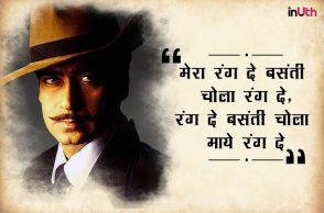 Ajay Devgn bagged National Award for essaying Bhagat Singh.