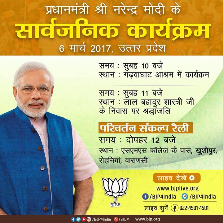 PM Modi Rally In Varanasi