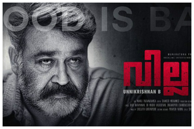 Mohanlal announces title of his next with B Unnikrishnan, Vishal, Hansika Motwani