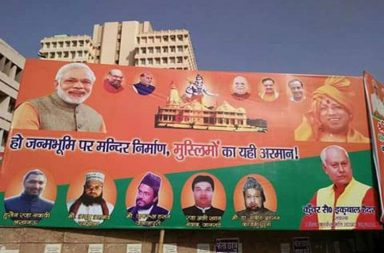 Hoardings put up by Muslims supporting Ram Mandir in Lucknow (PIC @rajs66 )