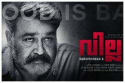'Villain is the new hero': Mohanlal starrer to become India's first film to be shot in 8K technology