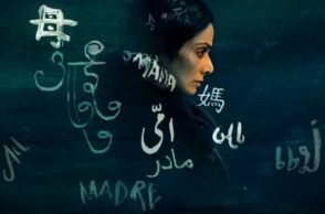 Motion poster of Sridevi's Mom (Courtesy: YouTube/Zee Studios)
