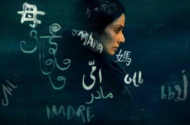 Motion poster of Sridevi's Mom (Courtesy: YouTube/Zee Studios)