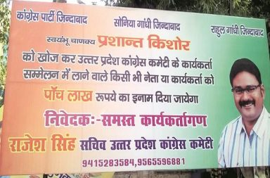 prashant-kishor-poster-express-photo-for-inuth