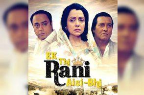 Poster of Ek Thi Rani Aisi Bhi (Courtesy: Twitter/@Kimberly10181)