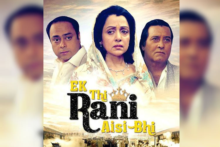 ek-thi-rani-aisi-bhi-for-inuthdotcom.jpg