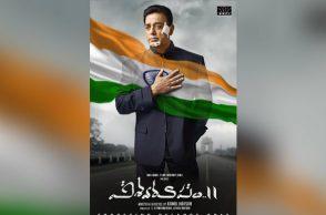 Kamal Haasan Vishwaroopam 2