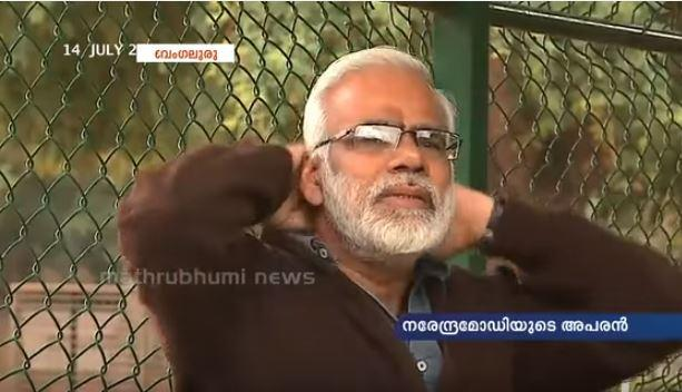 Photo: Mathrubhumi news | Screengrab