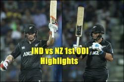India vs New Zealand 1st ODI Highlights: Taylor-Latham take visitors to a comfortable win, Kohli's ton goes in vain