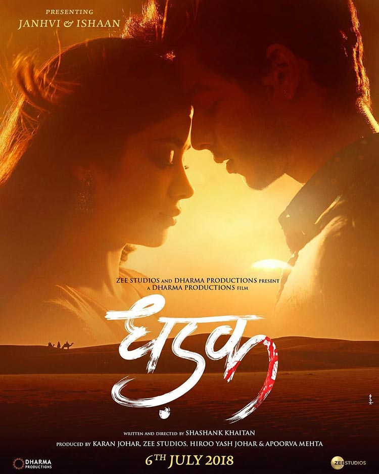 The first poster of Jhanvi Kapoor and Ishaan Khattar's debut Dhadak