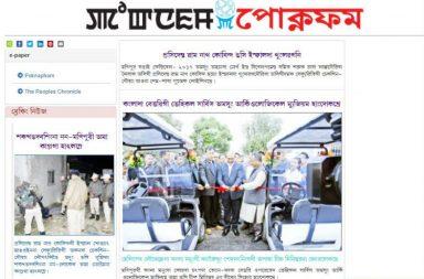 Poknapham, Imphal, Manipur, Newspaper