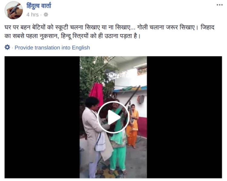 Love Jihad, Hindutva, Facebook Page