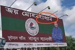 Mamata Banerjee's Brother 'Shocked' Over Mohun Bagan Being Misspelled On Hoardings