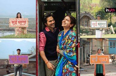 Sui Dhaaga, Sui Dhaaga review, Sui Dhaaga movie review, Sui Dhaaga Varun Dhawan , Anushka Sharma, Varun Dhawan movies, Anushka Sharma movies
