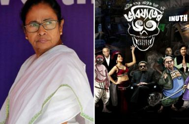 Bhobishyoter Bhoot, bhooter bhobishyot, anik dutta, supreme court orders west bengal government to pay 20 lakh to Bhobishyoter Bhoot producers, mamata bannerjee