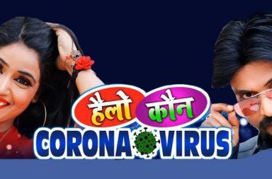 coronavirus, coronavirus playlist, coronavirus Bhojpuri songs, coronavirus Hello Kaun, coronavirus Guddu Rangeela
